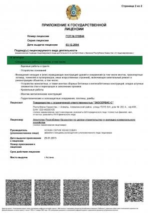 государственная лицензия на занятие строительно-монтажными работами (лист 3 из 3)