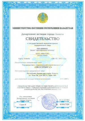 Свидетельство о государственной перерегистрации юридического лица