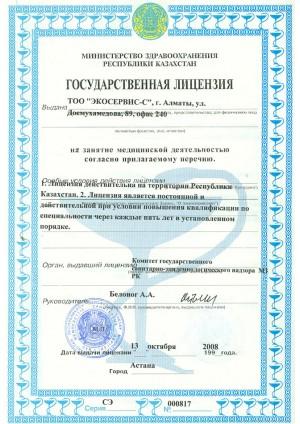 гос. лицензия на занятие топографо-геодезическими и картографическими работами