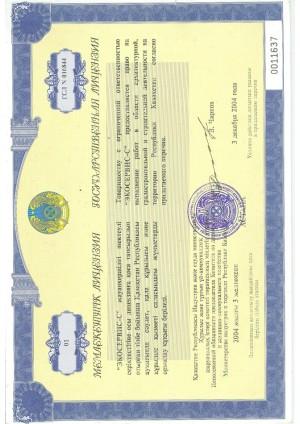 Государственная лицензия на выполнение работ в области архитектурной, градостроительной и строительной деятельности на территории РК