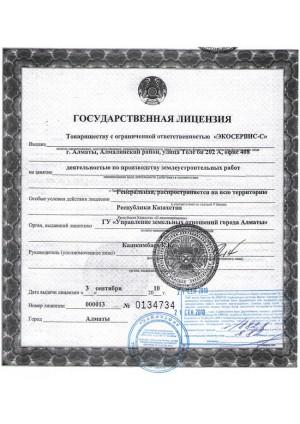 гос. лицензия на занятие деятельностью по производству землеустроительных работ