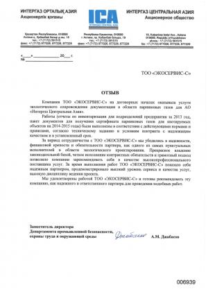 """АО """"Интергаз Центральная Азия"""""""