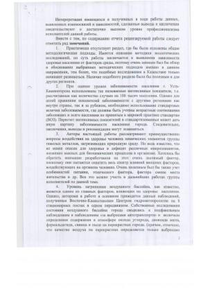 """Рецензия на НИР """"Проведение комплексного геоэкологического исследования территории и здоровья населения г. У-Каменогорска"""" - Лист 2  из 3"""