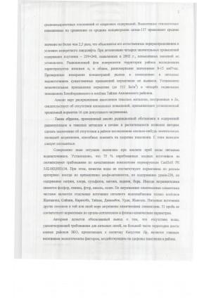 """Рецензия на отчет по теме: """"Изучение влияния последствий радиационного и химического загрязнения на здоровье населения, проживающего на территории военных полигонов """"Капустин Яр"""" и """"Азгир"""" (Проведение НИР)"""" - Лист 3 из 5"""