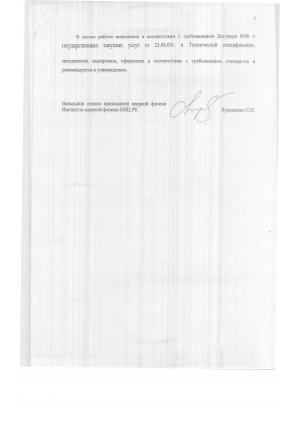 """Рецензия на отчет по теме: """"Изучение влияния последствий радиационного и химического загрязнения на здоровье населения, проживающего на территории военных полигонов """"Капустин Яр"""" и """"Азгир"""" (Проведение НИР)"""" - Лист 5 из 5"""
