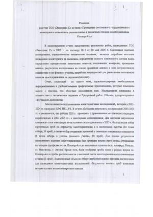 """Рецензия на отчет по теме: """"Проведение постоянного государственного мониторинга за пылением радиоактивных и токсичных отходов хвостохранилища Кошкар-Ата"""" - Лист 1 из 3"""
