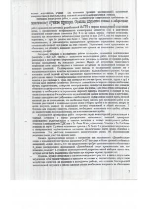 """Казэкология. Рецензия на отчет по теме: """"Обследование территории военно-испытательного полигона Капустин Яр"""" - Лист 2 из 3"""