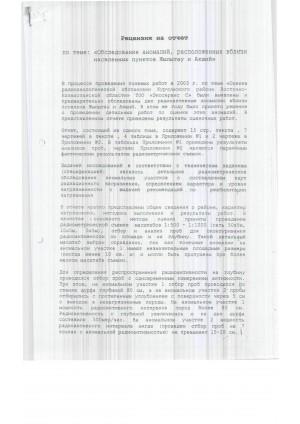 """Рецензия на отчет по теме: """"Обследование аномалий, расположенных вблизи населенных пунктов Жылытау и Акши"""" - Лист 1 из 2"""