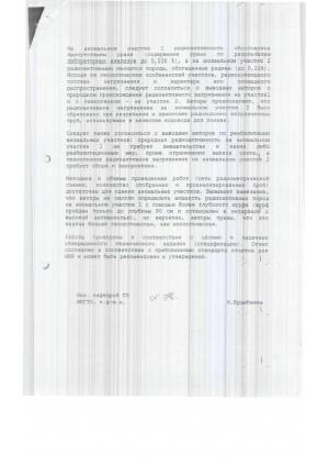 """Рецензия на отчет по теме: """"Обследование аномалий, расположенных вблизи населенных пунктов Жылытау и Акши"""" - Лист 2 из 2"""