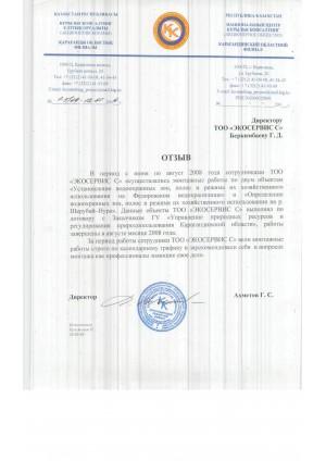 Отзыв на монтажные работы от Национального Центра (Карагандинский обласной филиал)
