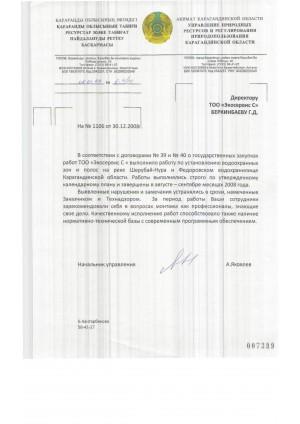 Отзыв на монтажные работы от Управления природных ресурсов и регулирования природопользования Карагандинской области (по договорам №39 и №40)