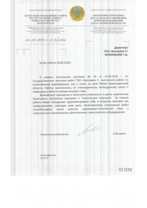 Отзыв на монтажные работы от Управления природных ресурсов и регулирования природопользования Карагандинской области (по договору №29)