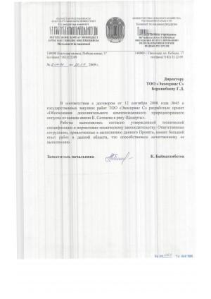 Отзыв на проектные работы от Комитета по водным ресурсам Республики Казахстан (договор №45)