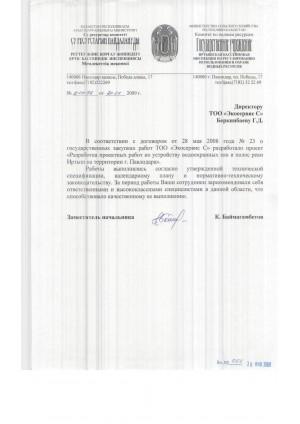 Отзыв на проектные работы от Комитета по водным ресурсам Республики Казахстан (договор №23)