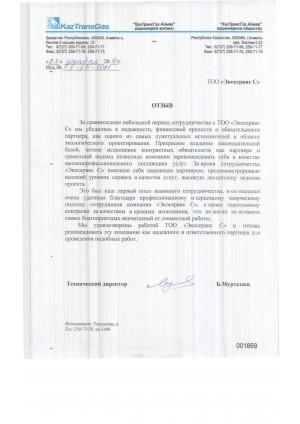 """Отзыв на проектные работы от АО """"КазТрансГаз Аймак"""""""