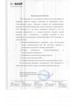 """Рекомендательное письмо от ТОО """"БАСФ Центральная Азия"""""""