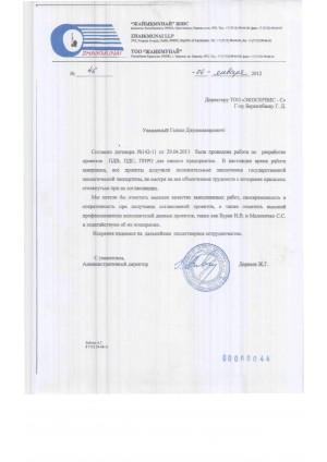 """Отзыв на проектные работы от ТОО """"Жаикмунай"""""""
