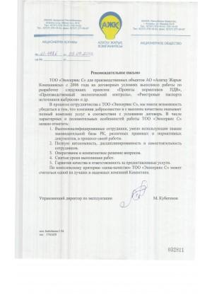 """Рекомендательное письмо на проектные работы от АО """"Алатау Жарык Компаниясы"""""""