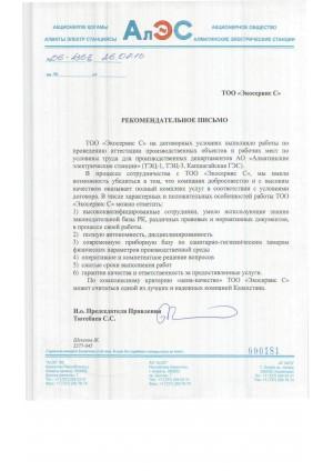 """Рекомендательное письмо на проектные работы от АО """"Алматинские Электрические Станции"""""""
