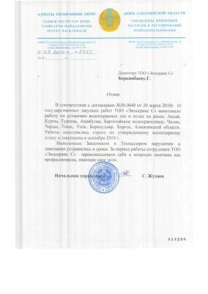 Отзыв на проектные работы от Управления Природных Ресурсов и Регулирования Природопользования (договора №30 - №40)