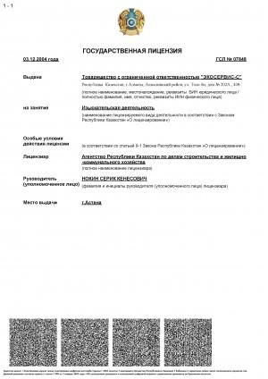 государственная лицензия на занятие изыскательской деятельностью (лист 1 из 2)
