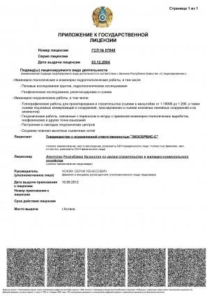 государственная лицензия на занятие изыскательской деятельностью (лист 2 из 2)