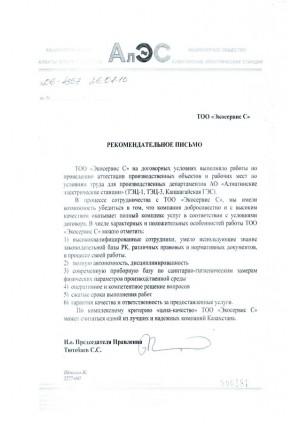 """АО """"Алматинские электрические станции"""", г. Алматы"""