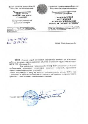 """КГКП """"Станция скорой неотложной медицинской помощи"""""""
