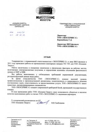 """ТОО """"Казцинк-Энерго"""",  г. Усть-Каменогорск"""