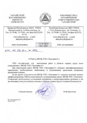 """ТОО """"Алтайстрой"""", г. Усть-Каменогорск"""