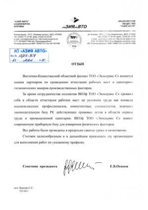 """АО """"Азия-Авто"""", г. Усть-Каменогорск"""