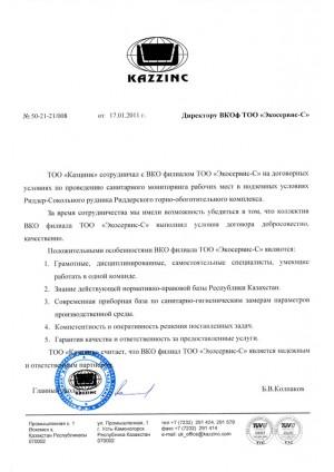 """ТОО """"Казцинк"""", г. Усть-Каменогорск"""