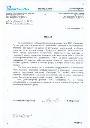 """АО """"KazTransGas"""", г. Алматы"""